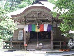 三徳山三佛寺