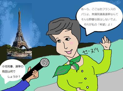 おフランスに居る小池東京都知事