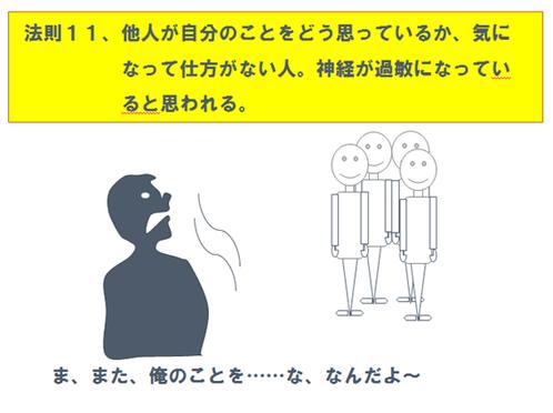メンタルの問題11