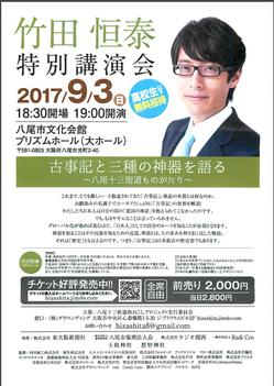 竹田恒泰先生