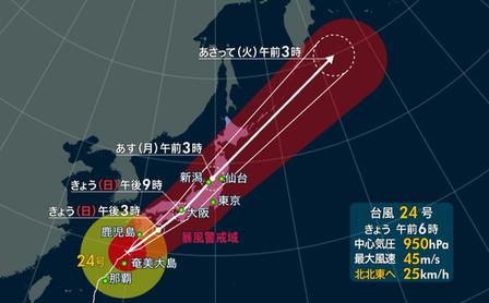 台風24号2018年9月30日(日)