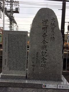 道明寺合戦記念碑