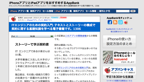 s-appbank