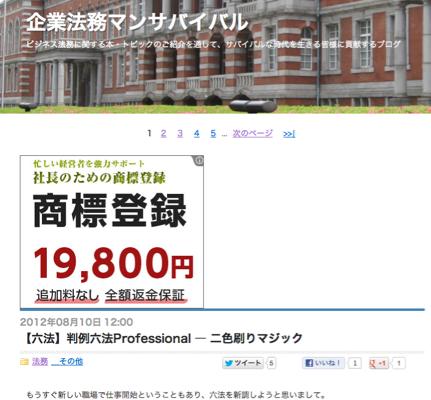 s-blogkoukoku01