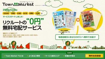 s-townmarket