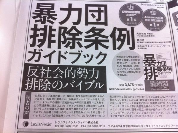 20120329nikkei-2