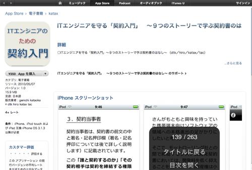 s-iTunesストア