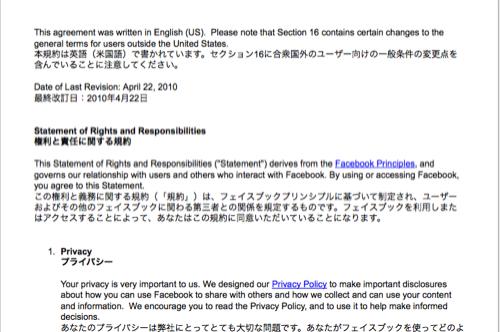 s-Facebook_Statement