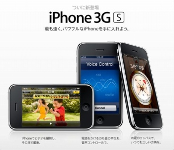 s-iPhone3GS