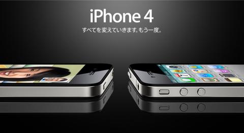 s-iphone4