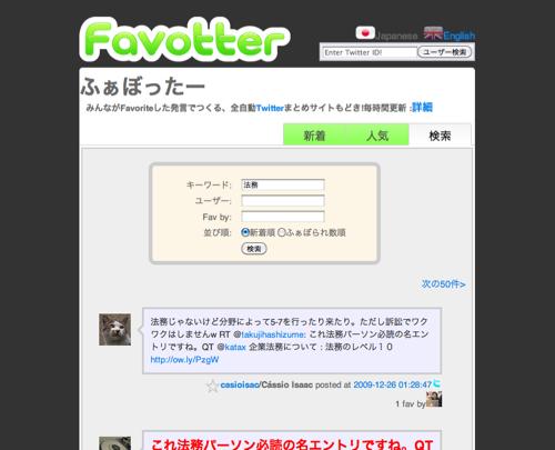 s-favotter