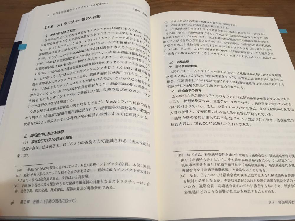 企業法務マンサバイバル                はっしー (Takuji H...