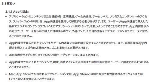jp_applepayment20171221