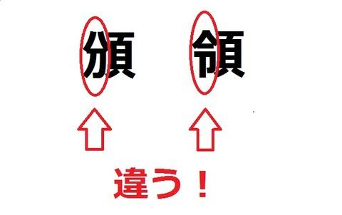 「頒」の字と「領」の字の違い