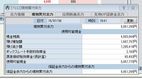 20150730