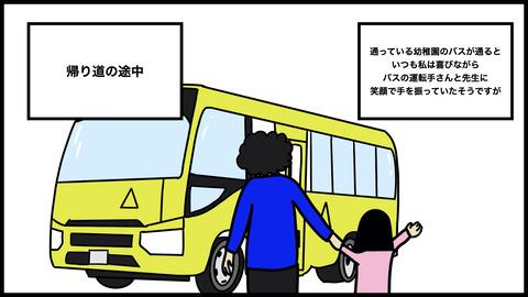 幼稚園のバス.003