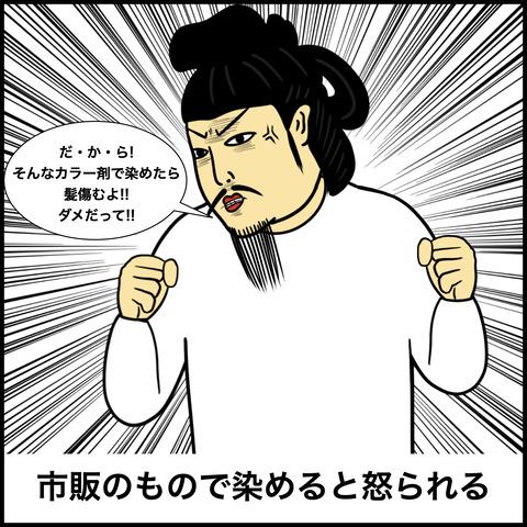 恋人が美容師.009