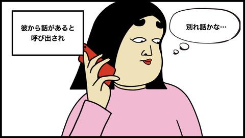 764別れ話.003