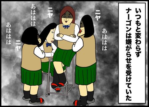 先生の前ではいい子を演じるイジメの主犯A子との戦い.034
