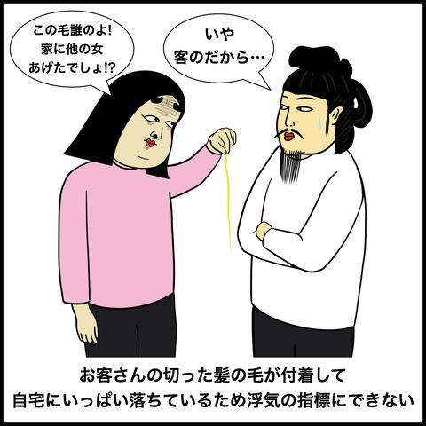 恋人が美容師.012