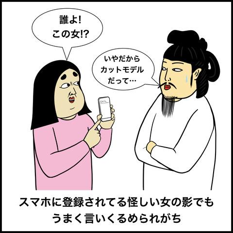 恋人が美容師.004