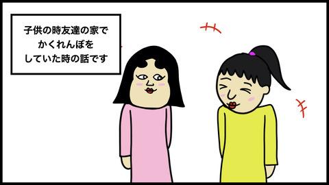 かくれんぼ.001