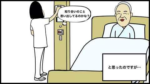 ●病院認知症(2).006