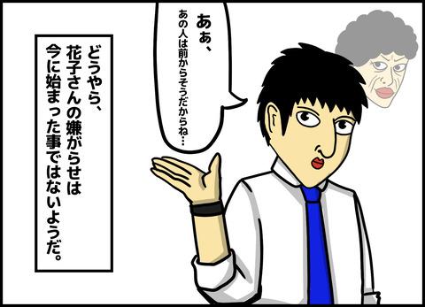 1【完成】ブログ用.016