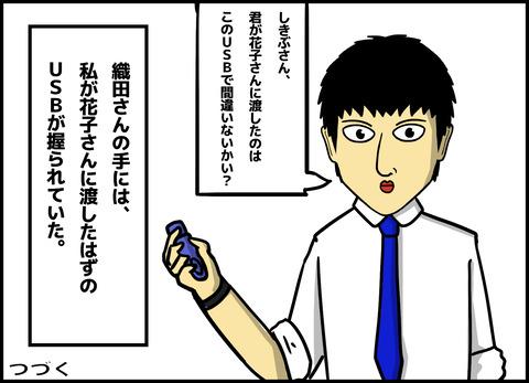 1【完成】ブログ用.048