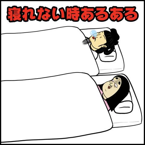 寝れない時あるある.001