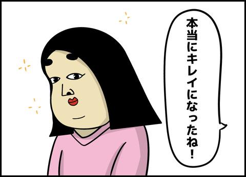 1【完成】ブログ用.096