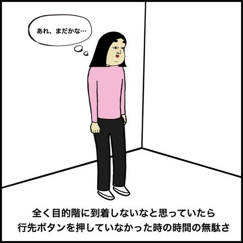 エレベーター.005