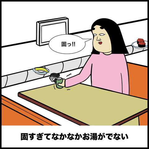 回転寿司.005