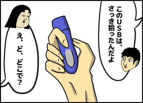 1【完成】ブログ用.051