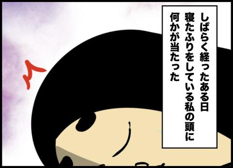 先生の前ではいい子を演じるイジメの主犯A子との戦い.013