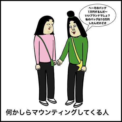 人間関係のいざこざ.004