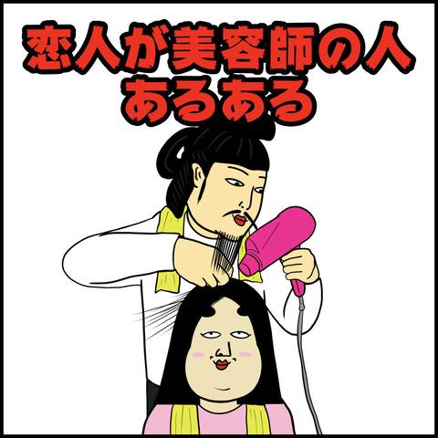 恋人が美容師.001