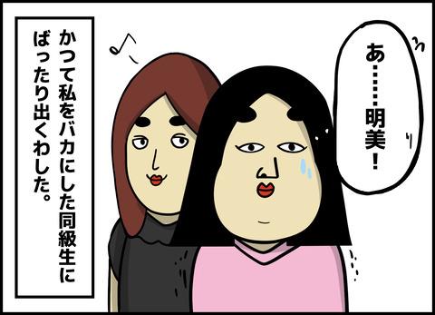 1【完成】ブログ用.102