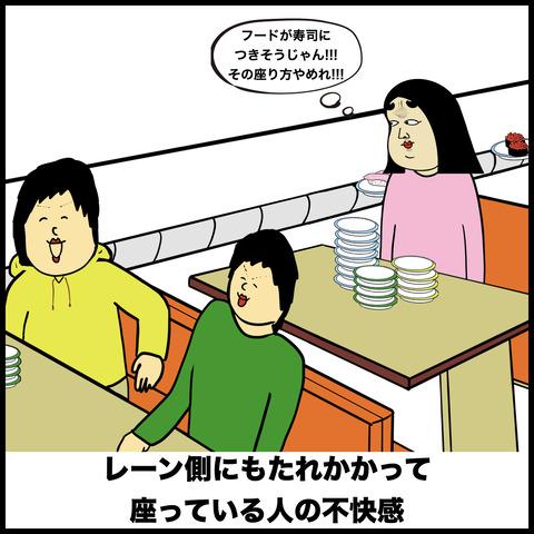 回転寿司.003