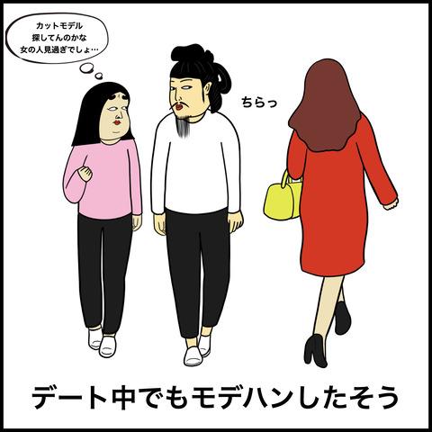 恋人が美容師.002
