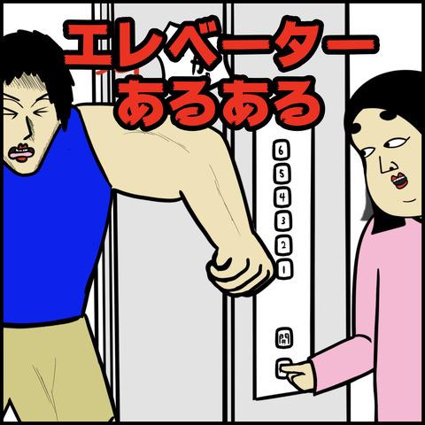 エレベーター.001
