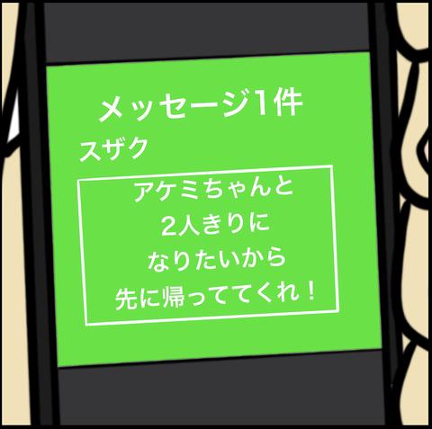 スクリーンショット 2019-09-11 10.07.41