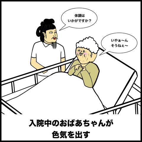 男性看護師.005