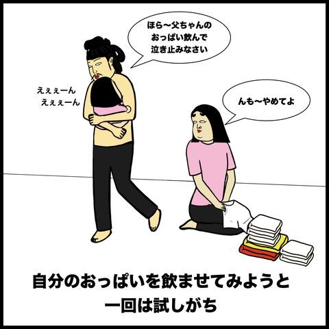 育児(父親版).004