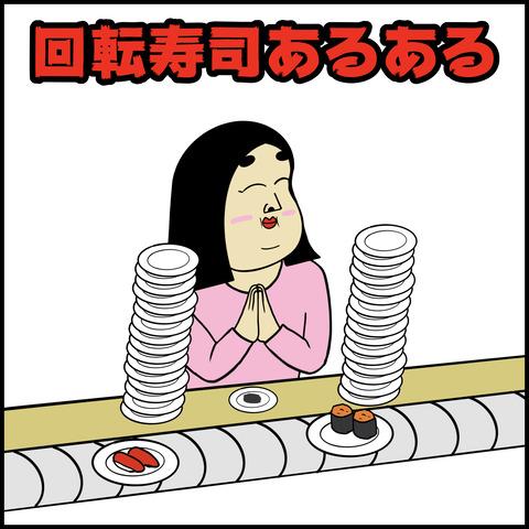 回転寿司.001