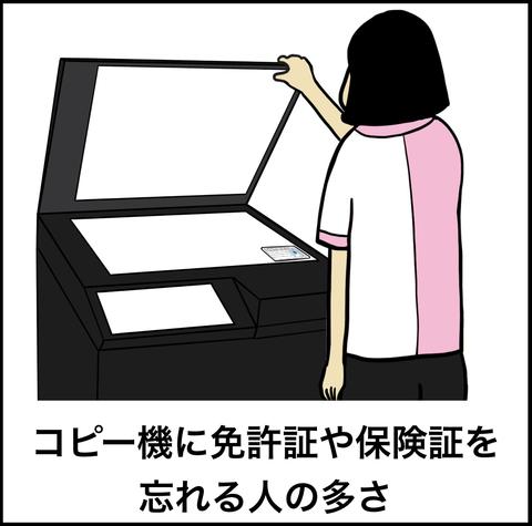 スクリーンショット 2019-05-25 21.37.48