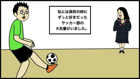 サッカー部の先輩.001