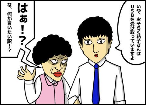 1【完成】ブログ用.055