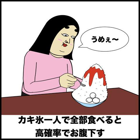 お腹が弱い人あるある.003