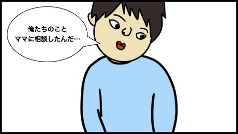 764別れ話.005